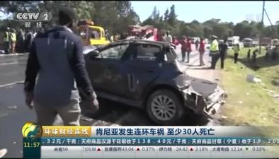 肯尼亞發生連環車禍 至少30人死亡