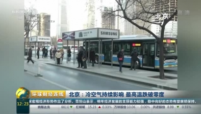北京:冷空氣持續影響 最高溫跌破零度