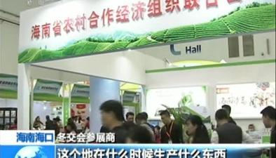 海南海口:海南冬交會 助農産品産銷對接