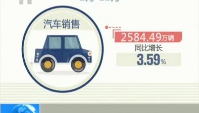 中汽協:今明兩年車市微增長已成定局