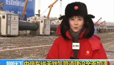 中俄東線天然氣管道建設全面加速