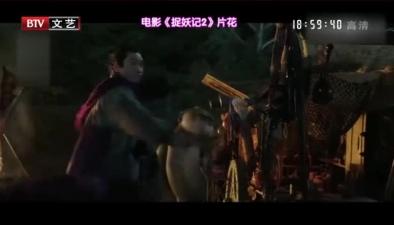 電影《捉妖記2》片花