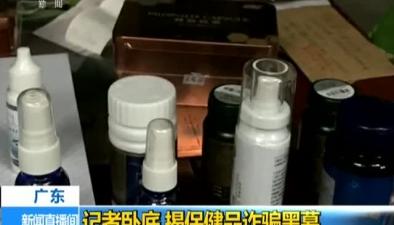 廣東:記者臥底 揭保健品詐騙黑幕