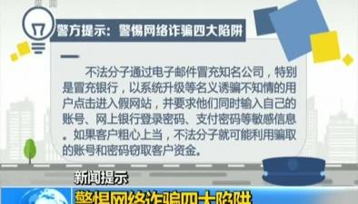 新聞提示:警惕網絡詐騙四大陷阱