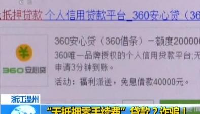 """浙江溫州:""""無抵押零手續費""""貸款?詐騙!"""