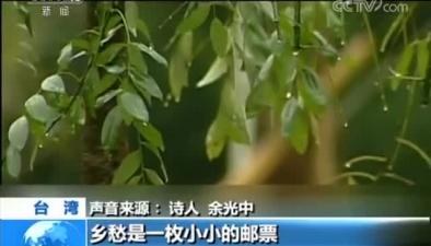 臺灣 著名詩人余光中病逝