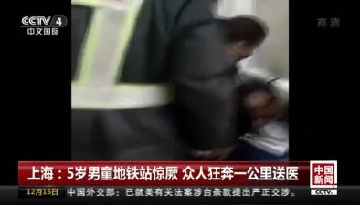 上海:5歲男童地鐵站驚厥 眾人狂奔一公裏送醫