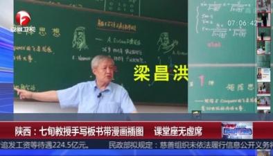陜西:七旬教授手寫板書帶漫畫插圖 課堂座無虛席