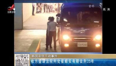韓國親信幹政事件:檢方提請法院判處崔順實有期徒刑25年