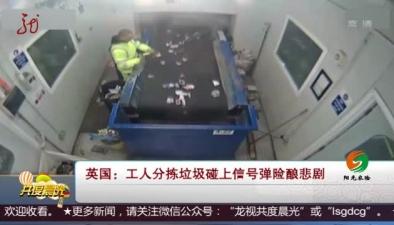 英國:工人分揀垃圾碰上信號彈險釀悲劇