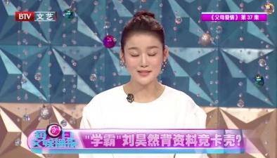 """""""學霸""""劉昊然背資料竟卡殼?"""