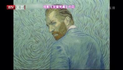 趙天宇挑戰《至愛梵高》高難度配音
