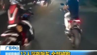 廣東中山:12人深夜飆車 全部被拘