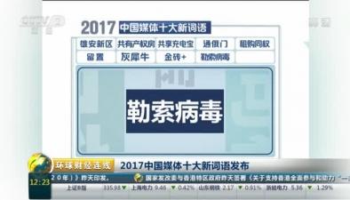 2017中國媒體十大新詞語發布