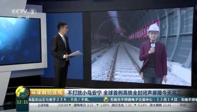 不打擾小鳥安寧 全球首例高鐵全封閉聲屏障今天完工