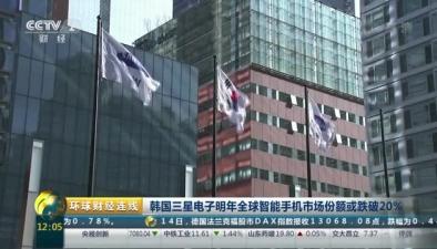韓國三星電子明年全球智能手機市場份額或跌破20%