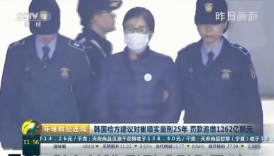 韓國檢方建議對崔順實量刑25年 罰款追繳1262億韓元