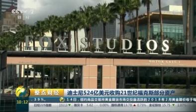 迪士尼524億美元收購21世紀福克斯部分資産