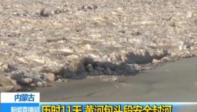 內蒙古:歷時11天 黃河包頭段安全封河