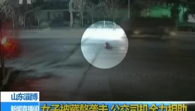 山東淄博:女子被藏獒襲擊 公交司機全力相助