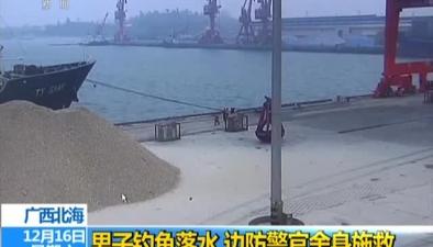 廣西北海:男子釣魚落水 邊防警官舍身施救