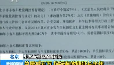 北京:小客車指標配置新政總量減五萬 指標有效期延長半年