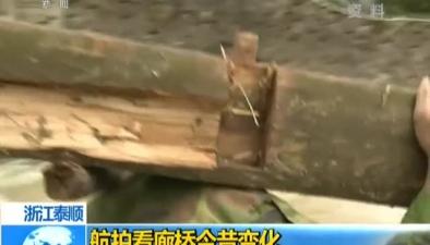 浙江泰順:航拍看廊橋今昔變化
