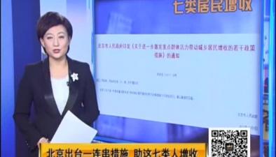 北京出臺一連串措施 助這七類人增收BTV科教