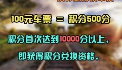 下周三起 坐火車可累計積分換車票