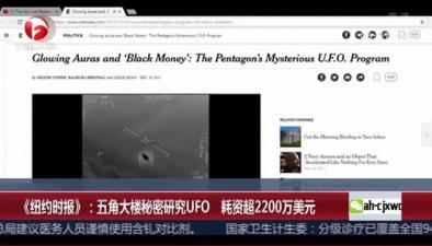 五角大樓秘密研究UFO 耗資超2200萬美元