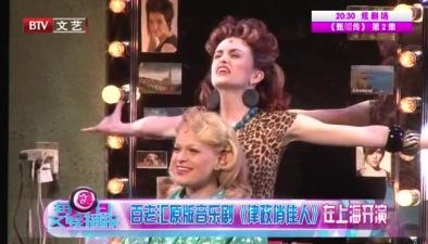 百老匯原版音樂劇《律政俏佳人》在上海開演