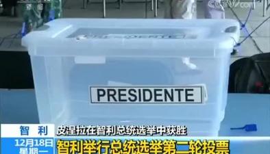 智利 皮涅拉在智利總統選舉中獲勝