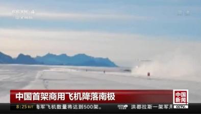 中國首架商用飛機降落南極