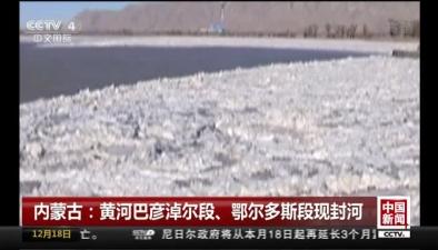 內蒙古:黃河巴彥淖爾段、鄂爾多斯段現封河