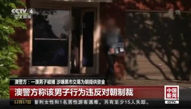 澳警方:一澳男子被捕 涉嫌黑市交易為朝提供資金