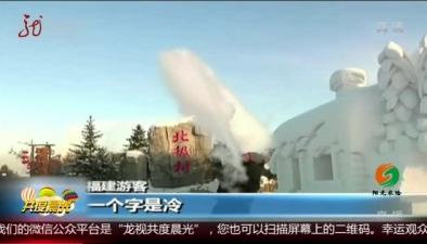 黑龍江漠河:領略冰雪美景 體驗潑水成冰