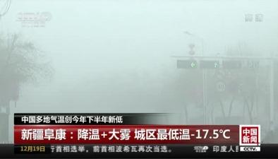 中國多地氣溫創今年下半年新低