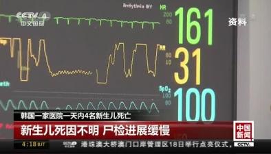 韓國一家醫院一天內4名新生兒死亡:新生兒死因不明 屍檢進展緩慢