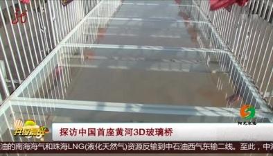 探訪中國首座黃河3D玻璃橋