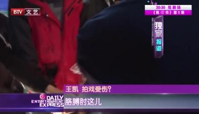 """最突然! 王凱王子文雙雙""""受傷"""""""