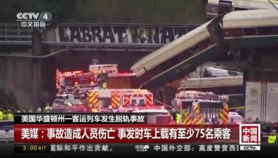 美國華盛頓州一客運列車發生脫軌事故:事故發生地點臨近西雅圖 至少兩節車廂從橋上墜至地面
