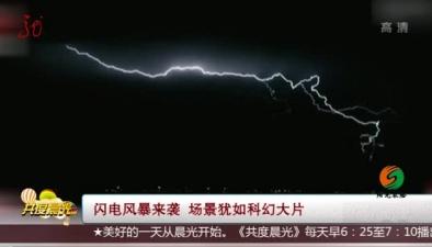 閃電風暴來襲 場景猶如科幻大片
