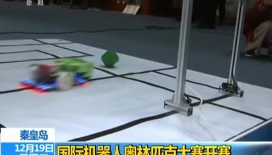 秦皇島:國際機器人奧林匹克大賽開賽