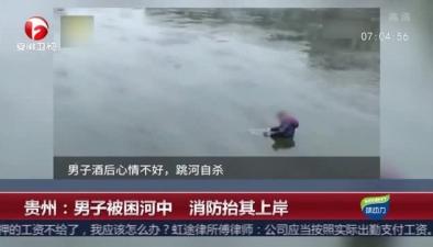 貴州:男子被困河中 消防抬其上岸