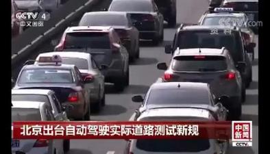 北京出臺自動駕駛實際道路測試新規