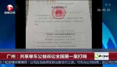 廣州:共享單車公益訴訟全國第一案打響
