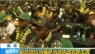 南非副總統拉馬福薩當選執政黨新主席
