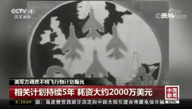 美軍方調查不明飛行物計劃曝光