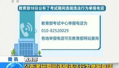 教育部:公布考研期間違規違法行為舉報電話