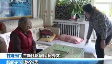 """甘肅玉門:""""媽媽嘮嗑隊""""傳播正能量"""